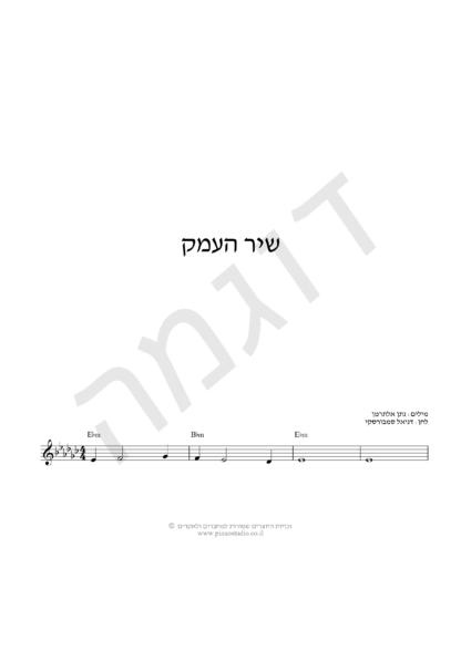 שיר העמק דוגמה סטודיו_0001