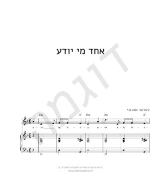 אחד מי יודע ליווי - דוגמה - הסטודיו לפסנתר_0001