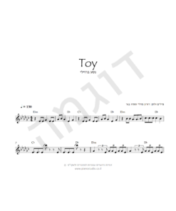 Toy נטע ברזילי מוצר_0001