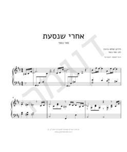 אחרי שנסעת תווים לפסנתר דוגמה2