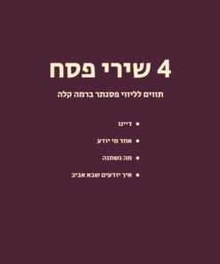 ארבעה שירי פסח
